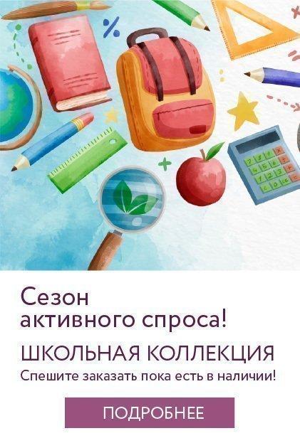 Школьная коллекция 2021